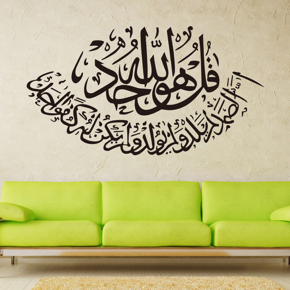 Wall Stickers Decor islamic bismillah muslim art calligraphy arabic wall sticker